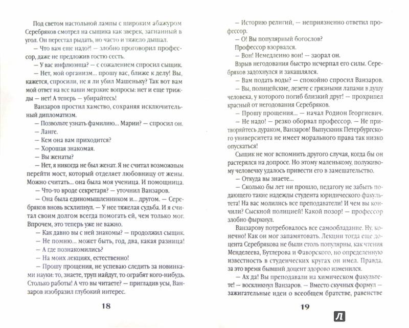 Иллюстрация 1 из 5 для Божественный яд - Антон Чижъ | Лабиринт - книги. Источник: Лабиринт