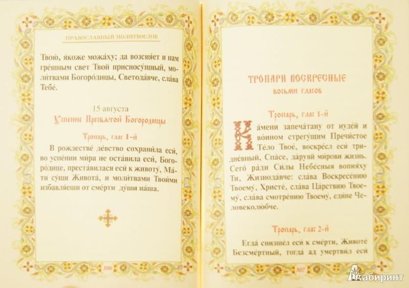 Иллюстрация 1 из 32 для Православный молитвослов | Лабиринт - книги. Источник: Лабиринт