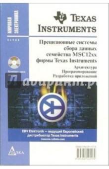 Прецизионные системы сбора данных семейства MSC12xx фирмы Texas Instruments (+ CD)