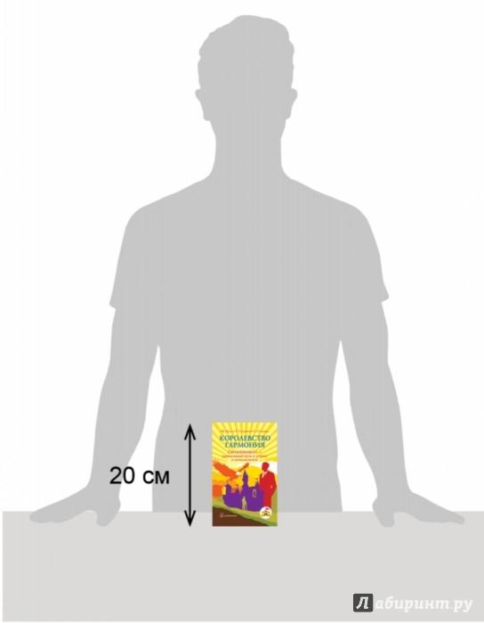 Иллюстрация 1 из 11 для Королевство Гармония. Гармонимент - уникальный путь к успеху в менеджменте - Шелдон Баулс | Лабиринт - книги. Источник: Лабиринт