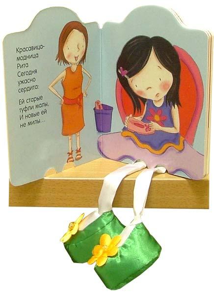 Иллюстрация 1 из 32 для Модница Рита. Книжки с ножками | Лабиринт - книги. Источник: Лабиринт