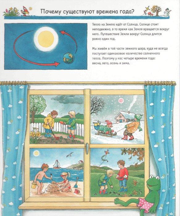 Иллюстрация 1 из 23 для Наша погода - Ангела Вайнхольд | Лабиринт - книги. Источник: Лабиринт