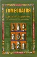 Гомеопатия. Краткий справочник