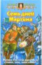 Мансуров Дмитрий Васимович Семь дней Мартина: Фантастический роман