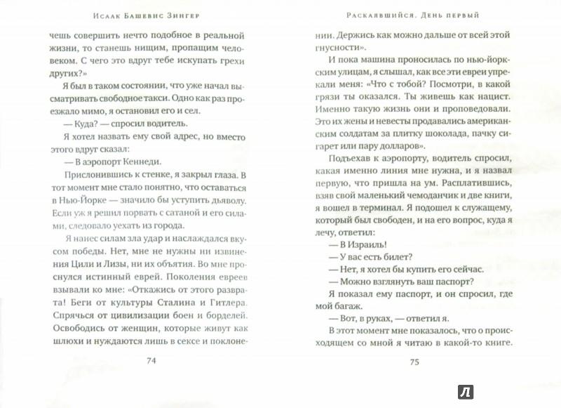 Иллюстрация 1 из 9 для Раскаявшийся - Исаак Зингер | Лабиринт - книги. Источник: Лабиринт