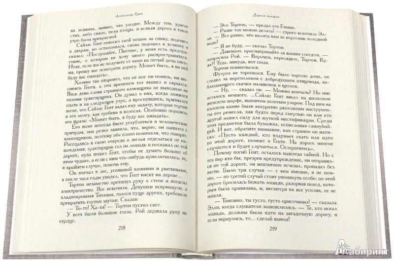 Иллюстрация 1 из 26 для Золотая цепь; Дорога никуда - Александр Грин | Лабиринт - книги. Источник: Лабиринт