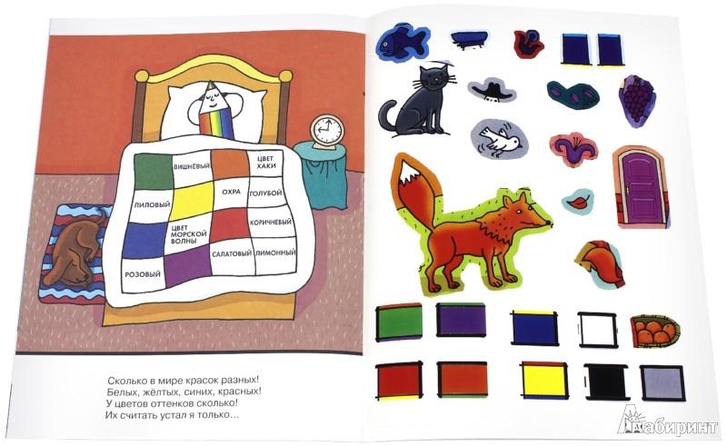 Иллюстрация 1 из 8 для Цвет | Лабиринт - книги. Источник: Лабиринт