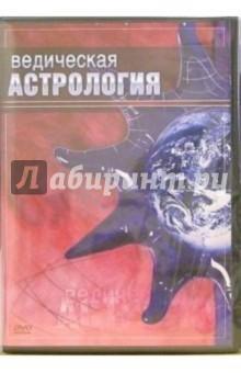 Ведическая астрология (DVD) астрология провидцев руководство по ведической индийской астрологии 6 издание фроули д 978 5 903851 75 1