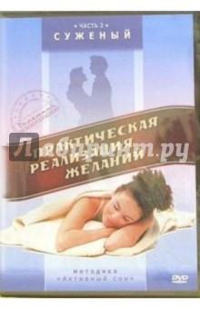 Практическая реализация желаний. Часть 2. Суженый (DVD) от Лабиринт
