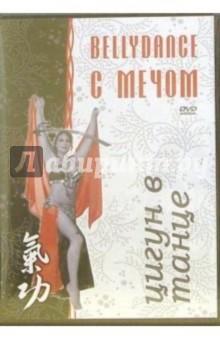 Цигун в танце. Bellydance с мечом (DVD)