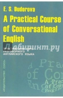 Практический курс разговорного английского языка. Учебное пособие
