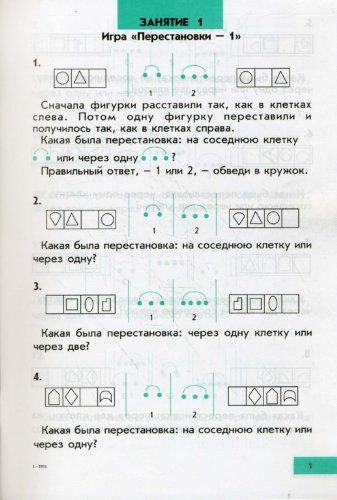 Иллюстрация 1 из 28 для Интеллектика 1 класс. Тетрадь для развития мыслительных способностей - Анатолий Зак   Лабиринт - книги. Источник: Лабиринт