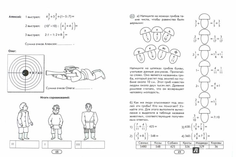 Иллюстрация 1 из 13 для Математика 5 класс. Тетрадь 1. Задания для обучения и развития учащихся - Лебединцева, Беленкова | Лабиринт - книги. Источник: Лабиринт
