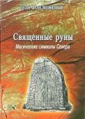 Священные руны. Мистические символы Севера