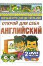 Открой для себя английский (+ 2 DVD) раннее развитие знаток курс английского языка для маленьких детей часть 2