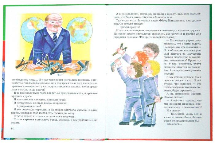Иллюстрация 1 из 14 для Денискины рассказы - Виктор Драгунский | Лабиринт - книги. Источник: Лабиринт