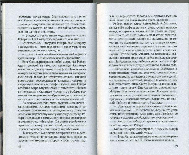 Иллюстрация 1 из 12 для Верхний мир: Роман - Кристофер Фаулер | Лабиринт - книги. Источник: Лабиринт