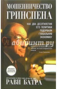 Мошенничество Гринспена. Как два десятилетия его политики подорвали глобальную экономику