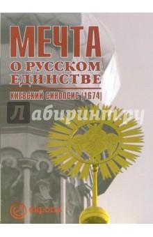 Мечта о русском единстве. Киевский синопсис (1674) земля под ижс в ярославле купить