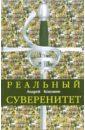 Кокошин Андрей Афанасьевич Реальный суверенитет в современной мирополитической системе