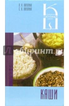 Каши: Сборник кулинарных рецептов