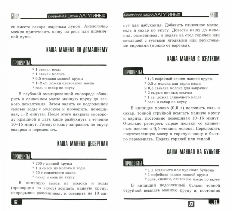 Иллюстрация 1 из 45 для Каши: Сборник кулинарных рецептов - Лагутина, Лагутина | Лабиринт - книги. Источник: Лабиринт