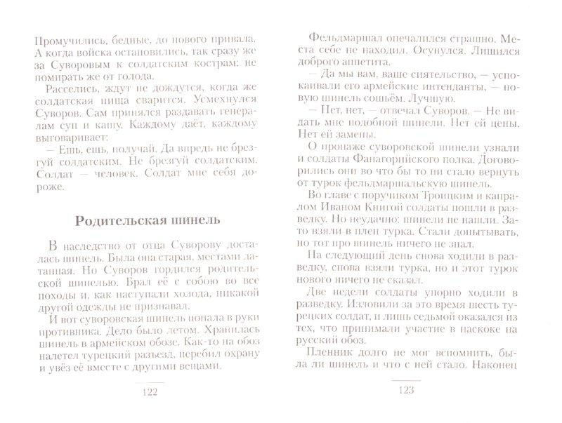 Иллюстрация 1 из 9 для Рассказы из русской истории - Сергей Алексеев | Лабиринт - книги. Источник: Лабиринт