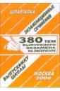 Шпаргалка: 380 тем выпускного экзамена по литературе