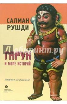 Фото Гарун и Море Историй. Купить в РФ