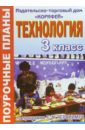 Обложка Технология. 3 класс. Поурочные планы по программе Т.М. Геронимус