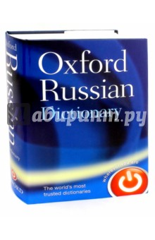 Oxford Russian Dictionary от Лабиринт