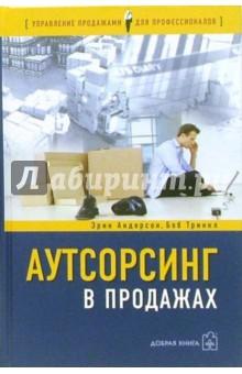 Аутсорсинг в продажах константин терехин настольная книга коммерческого директора проверенные способы увеличения продаж