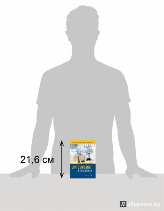 Иллюстрация 1 из 21 для Аутсорсинг в продажах - Андерсон, Тринкл | Лабиринт - книги. Источник: Лабиринт