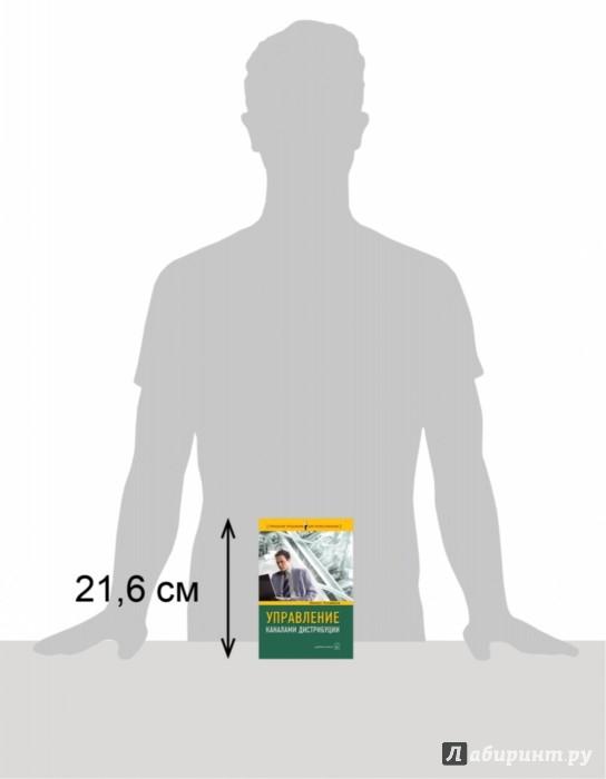 Иллюстрация 1 из 14 для Управление каналами дистрибуции. Настольная книга директора по продажам и маркетингу - Кеннет Ролницки   Лабиринт - книги. Источник: Лабиринт