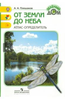 От земли до неба. Атлас-определитель. Книга для учащихся начальных классов. ФГОС