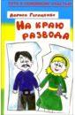 Обложка На краю развода
