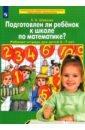 Подготовлен ли ребенок к школе по математике? Рабочая тетрадь для детей 6-7 лет. ФГОС ДО