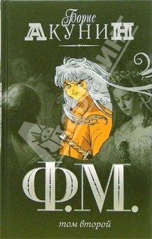 Иллюстрация 1 из 12 для Ф. М.: Роман. В 2-х томах. Том 1 - Борис Акунин | Лабиринт - книги. Источник: Лабиринт