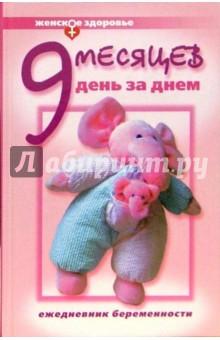 Девять месяцев день за днем: Ежедневник беременности