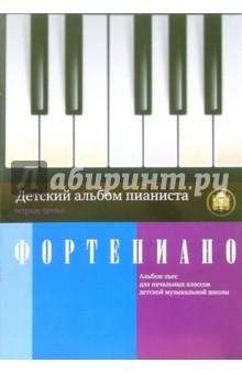 Детский альбом пианиста. Альбом пьес для начальных классов детских музыкальных школ. Тетрадь 3