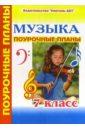 Скачать Улашенко Музыка 7 класс Корифей В данном пособии представлены Бесплатно