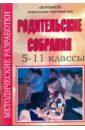 Обложка Методические разработки родительских собраний. 5-11 классы
