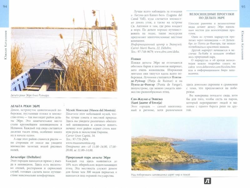 Иллюстрация 1 из 22 для Каталония. Путеводитель - Сара Эндрюс | Лабиринт - книги. Источник: Лабиринт