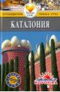 Эндрюс Сара Каталония. Путеводитель горди р эстония путеводитель 2 е издание переработанное и дополненное