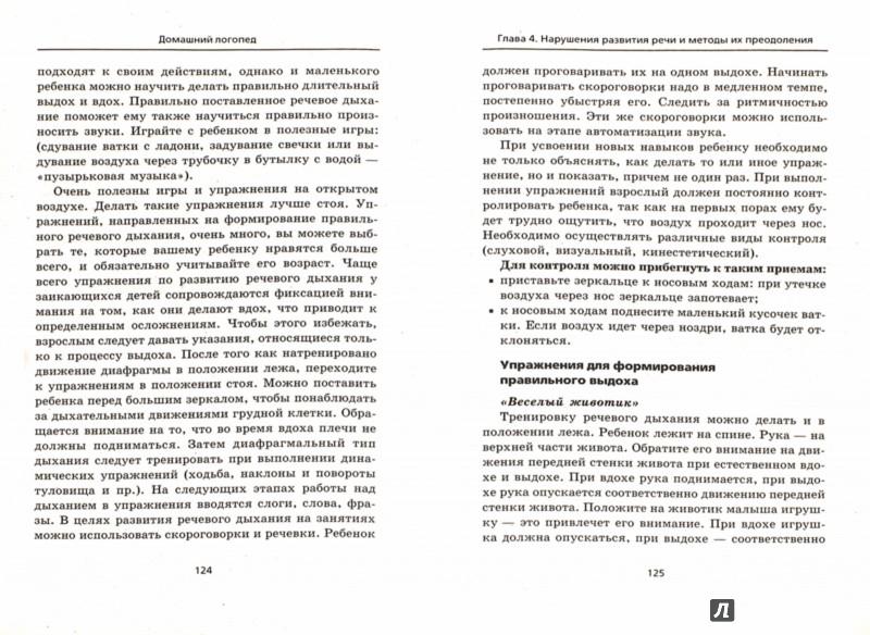 Иллюстрация 1 из 12 для Домашний логопед - Людмила Вологодина | Лабиринт - книги. Источник: Лабиринт