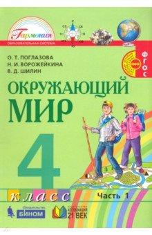 Окружающий мир. Учебник для 4 класса общеобразов. учреждений. В двух частях. Часть 1. ФГОС