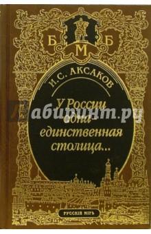 У России одна-единственная столица... Стихотворения. Пьеса. Статьи, очерки, речи. Письма большую мягкую игрушку собаку лежа в москве