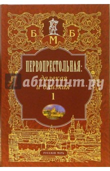 Первопрестольная. Далекая и близкая: Москва и москвичи в литературе русской эмиграции. Том 1