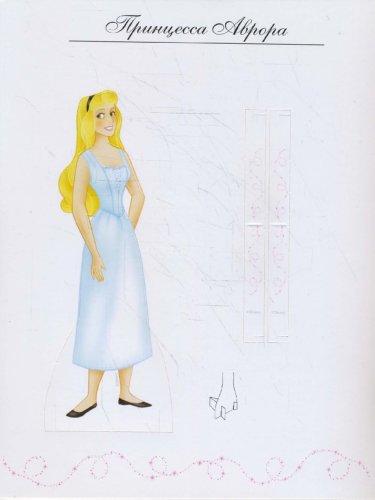 Иллюстрация 1 из 13 для Принцесса Аврора : Куклы с нарядами | Лабиринт - игрушки. Источник: Лабиринт