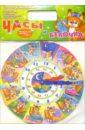 Часы и белочка: обучающая игра для детей от 3-х лет